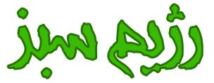 رژیم سبز