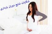 شکایت  های شایع بارداری